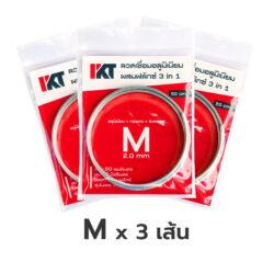 ขนาด M x 3 เส้น